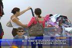 Все повече българи се обличат с дрехи втора употреба
