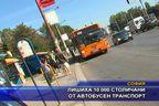 Лишиха 10 000 софиянци от автобусен транспорт