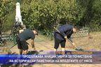 Младежи от НФСБ продължават почистването на исторически паметници