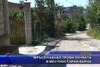 Мръсен канал трови почвата в местността край Варна