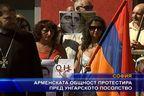 Арменската общност протестира пред унгарското посолство
