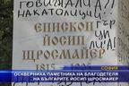 Оскверниха паметника на Йосип Щросмайер