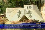 Сгрешена дата на паметника на съединението