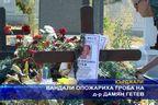Вандали опожариха гроба на д-р Дамян Гетев