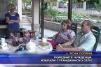 Поредните чужденци, избрали странджанско село