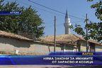 Няма закони за имамите от Зараево и Козица