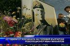 22 години от кончината на Иван Михайлов