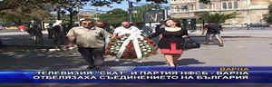 СКАТ и НФСБ отбелязаха Съединението на България във Варна