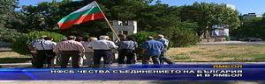 НФСБ чества Съединението на България и в Ямбол
