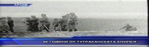 96 години от Тутраканската епопея