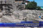 Превръщат крепостната стена в музей на открито