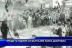 Преди 72 години си върнахме Южна Добруджа