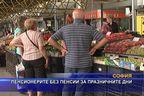 Пенсионерите без пенсии за празничните дни