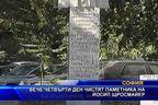 Вече четвърти ден чистят паметника на Йосип Щросмайер