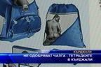 Не одобряват чалга-тетрадките в Кърджали