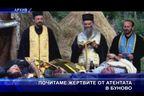 Почитаме жертвите на атентата в Буново