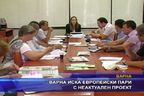 Варна иска европейски пари с неактуален проект