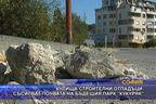 Купища строителни отпадъци съсипват почвата на бъдещия парк