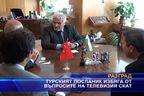 Турският посланик избяга от въпросите на телевизия СКАТ