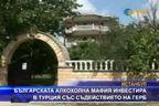 Българската алкохолна мафия инвенстира в Турция със помощта на ГЕРБ