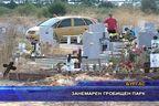 Занемарен гробищен парк