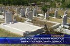 ДПС иска да наложи монопол върху погребалната дейност