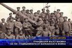 Грандиозна възстановка за 100-годишнината от Балканската война