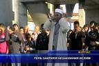 ГЕРБ закриля радикалния ислям