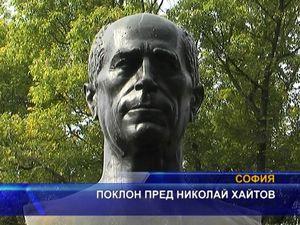 Поклон пред Николай Хайтов