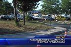 Разследването на атентата в Бургас продължава
