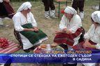 Стотици се стекоха на ежегоден събор в Садина