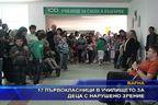 17 първокласници в училището за деца с нарушено зрение