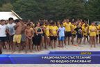 Национално състезание по водно спасяване