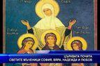 Светите мъченици Вяра, Надежда, Любов и майка им София