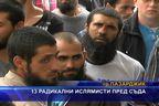 13 радикални ислямисти пред съда
