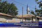 Продължават нарушенията в джамията на Зараево
