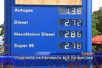 Цените на горивата все по-високи