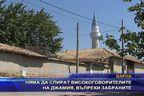 Няма да спират високоговорителите на джамията, въпреки забраните