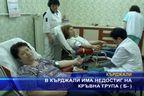 В Кърджали има недостиг на кръвна група Б-