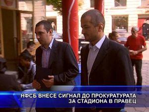 НФСБ внесе сигнал до прокуратурата за стадиона в Правец