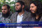 Радикалният ислям - кошмарът на България