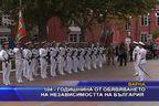 Варна отбеляза годишнината от Независимостта