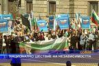 Национално шествие на Независимостта