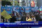 Хиляди на бунт срещу дикатурата на ГЕРБ
