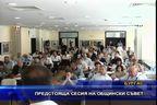 Предстояща сесия на Общински съвет