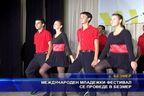 Международен младежки фестивал се проведе в Безмер