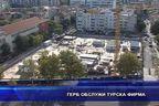 ГЕРБ обслужи турската мафия