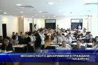 Мнозинството дискриминира граждани на Бургас