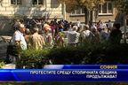 Протестите срещу столичната община продължават