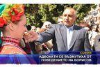 Адвокати се възмутиха от поведението на Борисов